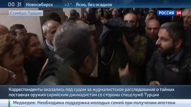 Новости на Россия 24 • Турецкое правосудие: Эрдоган мстит журналистам, разоблачившим его грязные махинации с ИГИЛ