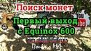 Поиск монет ! Первый выход с Equinox 600 Search for coins! First exit with Equinox 600