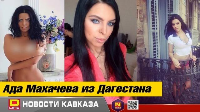 Кто такая Ада Махачева Красотка из Дагестана АДА МАХАЧЕВА стала «Королевой Кирой»