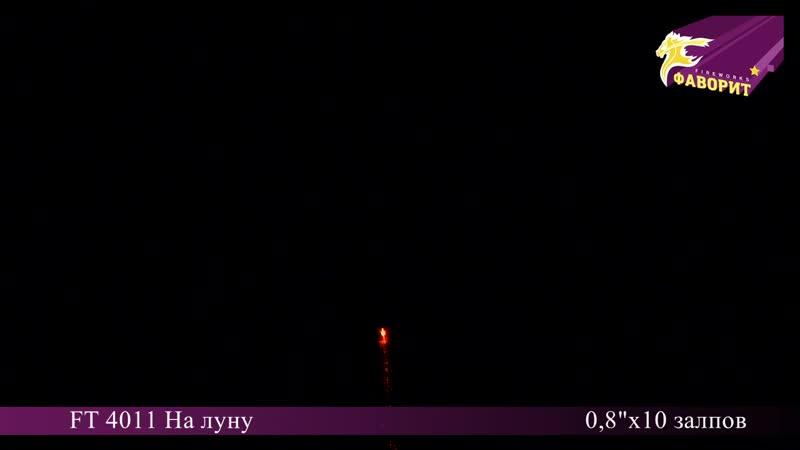 Римская свеча На луну, 6 шт. в упаковке, 146 руб./шт.