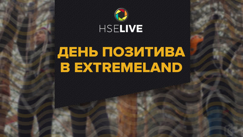EXTREMELAND | HSE NEW YEAR 2019 | HSE LIVE