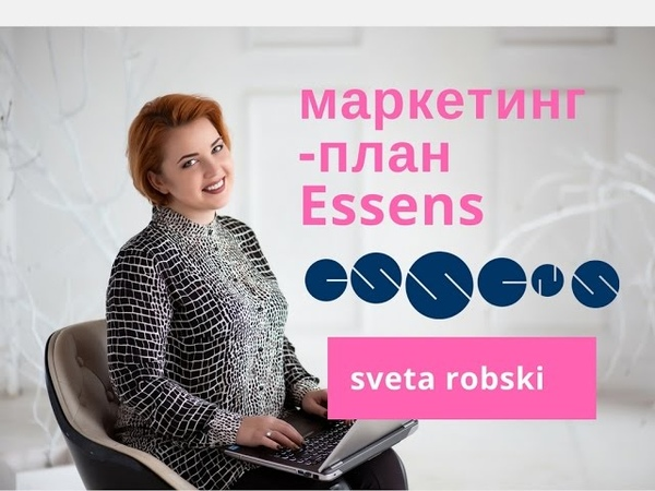 ✔️Маркетинг план карьера в ESSENS для новичка от Светы Робски