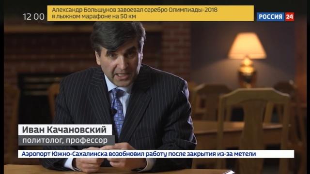 Новости на Россия 24 • Технология переворота реальный сценарий украинской оранжевой революции
