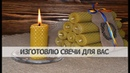 Изготовлю свечи для Вас на Любовь, Деньги, Удачу и Здоровье.