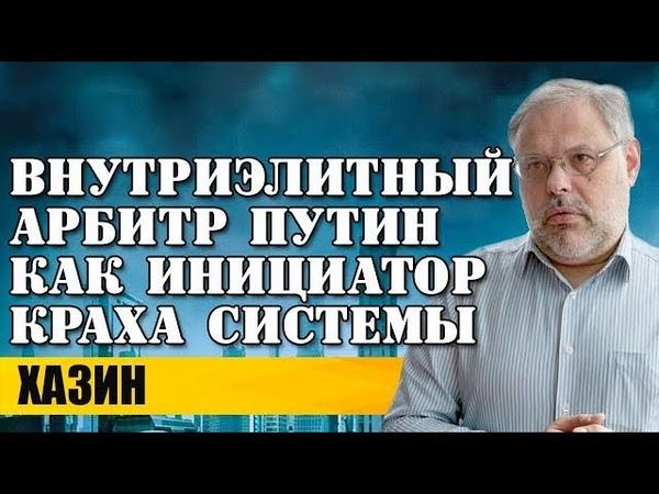 Михаил Хазин - Пyтин главный инициатор кpaxa cиcтемы! Что будет со стpaной?