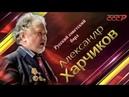 Александр Харчиков - Правда о штрафбате