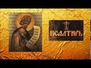 ПСАЛТИРЬ - Толкование Псалмов (кафизма 17 - псалом 118 ч.1-2)