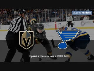 Vegas Golden Knights 🆚 St. Louis Blues