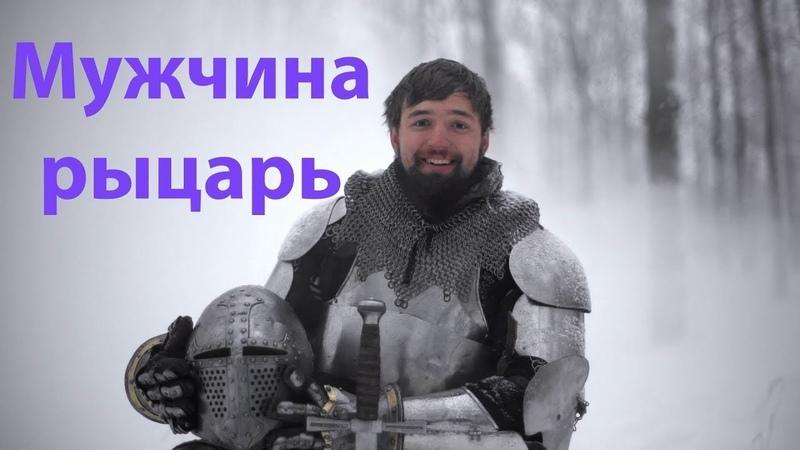 Как из своего мужчины сделать рыцаря? Как вдохновить мужчину на поступки? Сатья дас