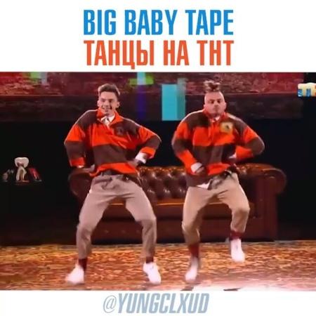 "@yungclxud on Instagram ""Половину трека зацензурили😆😆. bigbabytape gimmetheloot тнт явзялтвоюбу hiphop rap dragonborn танцы танцынатнт h..."