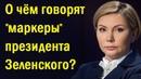 Елена Бондаренко - О чём говорят маркеры президента Зеленского?
