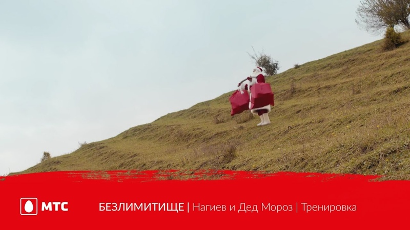 МТС   БЕЗЛИМИТИЩЕ   Нагиев и Дед Мороз   Тренировка