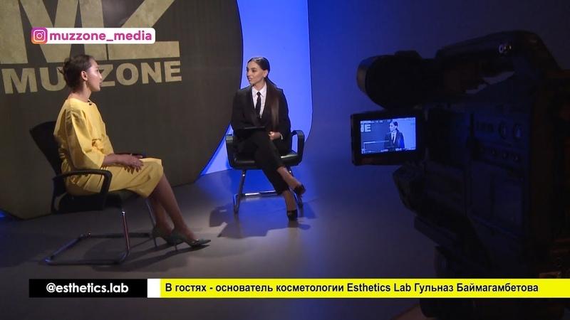 ЛИЧНОСТЬ на MUZZONE Гульназ Баймагамбетова - основатель косметологии Esthetics Lab
