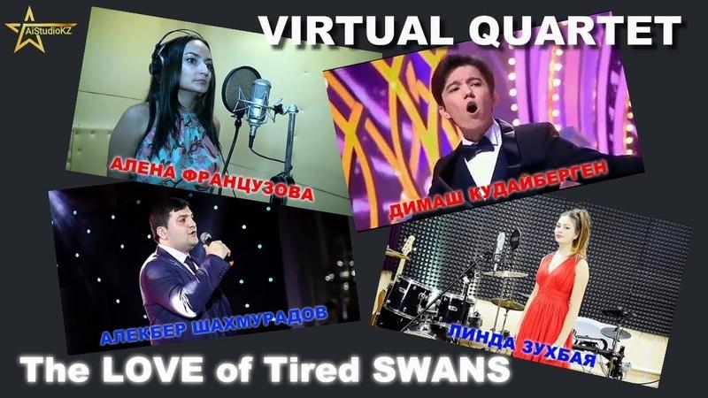 ДИМАШ ЛЮБОВЬ уставших ЛЕБЕДЕЙ Виртуальный Квартет DIMASH The LOVE of Tired SWANS Virtual QUARTET