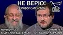 НЕ ВЕРЮ ПРОТОИЕРЕЙ АЛЕКСАНДР АБРАМОВ И АНАТОЛИЙ ВАССЕРМАН