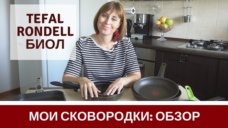 Мои Сковородки Tefal Biol Rondel Гриль Блинная ОТЗЫВ