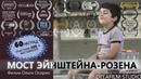 Короткометражка «Мост Эйнштейна-Розена»