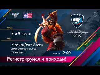 Чемпионат России по киберспорту 2019 | Финал | День 1