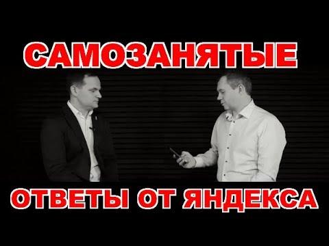 ТАКСИ и САМОЗАНЯТЫЕ - Яндекс отвечает на вопросы