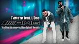 Тимати feat. L' One - AMG (Vadim Adamov &amp Hardphol Remix)