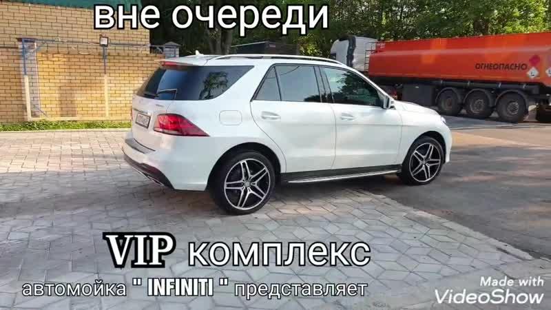 Автомойка INFINITI г. Иваново