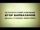 Петербургский художник Егор Барбазанов