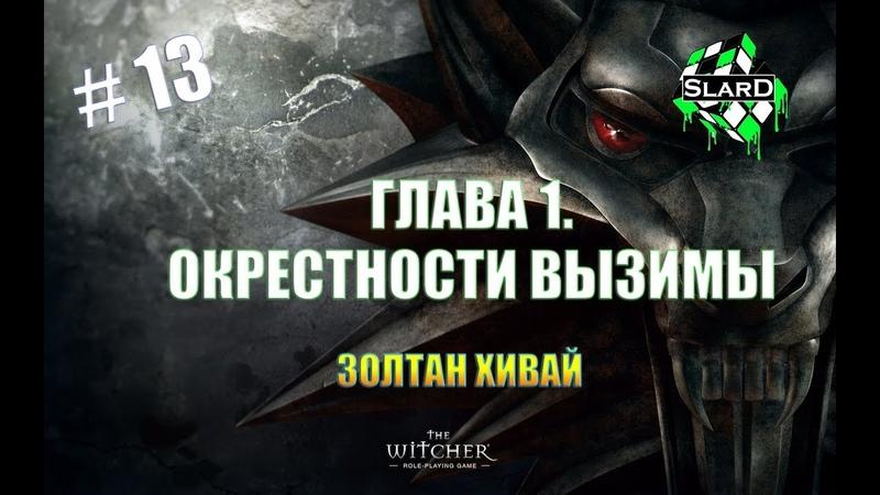 Прохождение: The Witcher - Глава 1. Окрестности Вызимы. Золтан Хивай - Держись 13