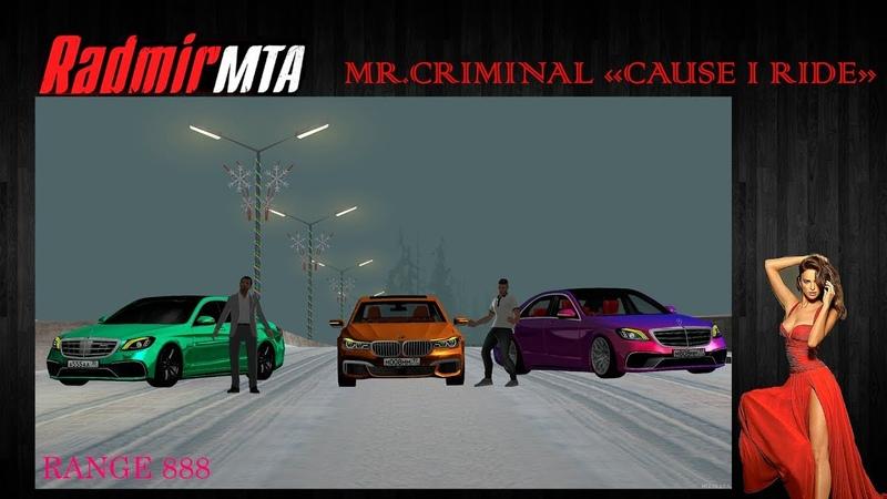 Mr.Criminal - CAUSE I RIDE « RADMIR MTA » ⭐