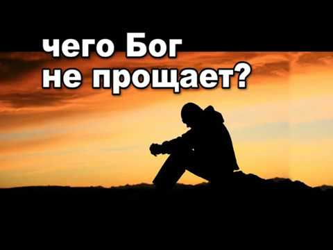 Чего не прощает Бог. Какой грех самый страшный