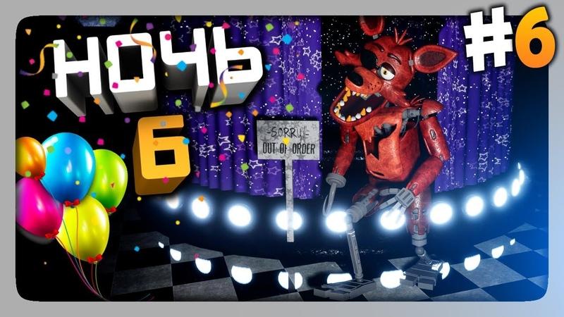 Я ЭТО СДЕЛАЛ! 6 НОЧЬ! ✅ Creepy Nights at Freddy's Прохождение 6