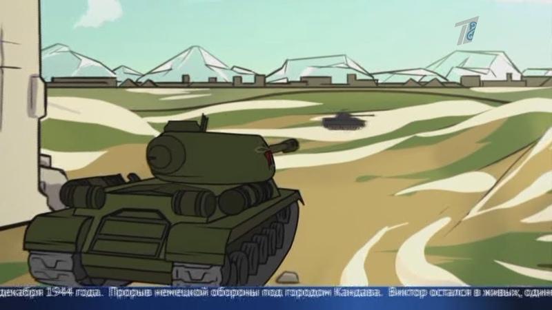 Цена Победы Мультфильм о герое танкисте создал его сверстник