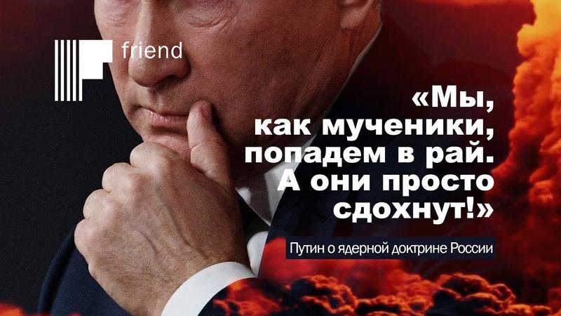 Путин мы можем помириться с США, в худшем случае попадем в рай