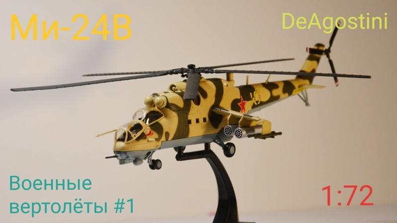 МИ-24В 172 DeAgostini Военные ВЕРТОЛЕТЫ №1 MI-24V 172 DeAgostini Military HELICOPTERS No. 1
