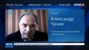 Новости на Россия 24 В батумских беспорядках ищут след Саакашвили