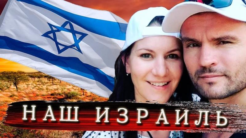 Наш Израиль Фильм о поездке 2018