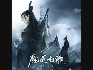 CD Drama [Mo Dao Zu Shi-2] Эпизод 03 rus sub