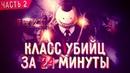 КЛАСС УБИЙЦ ЗА 24 МИНУТЫ ASSASSINATION CLASSROOM Часть 2