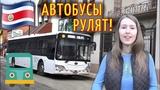 КОСТА РИКА Общественный транспорт