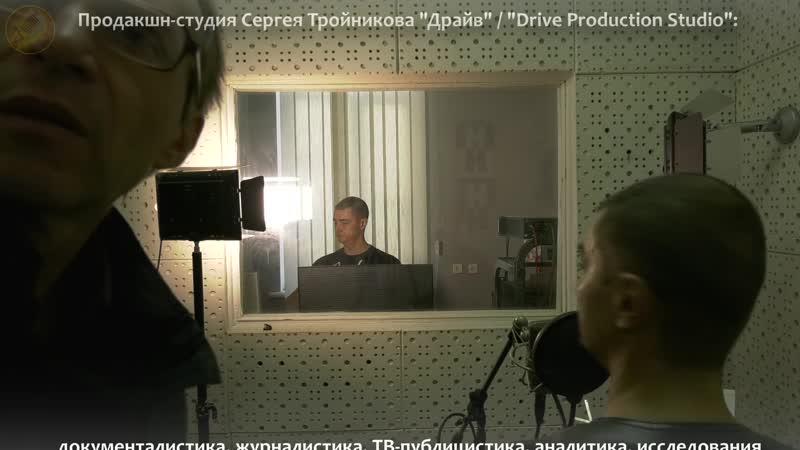 Drive Production С.Тройникова, промо-1: к/м х/ф