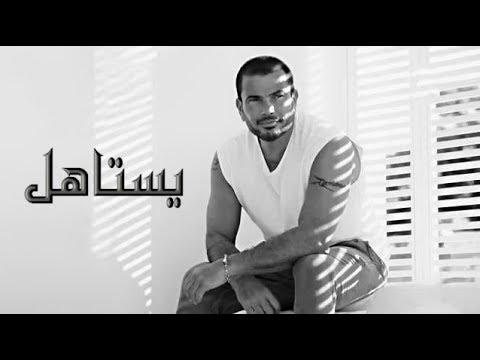 Amr Diab - عمرو دياب - لأ يستاهل