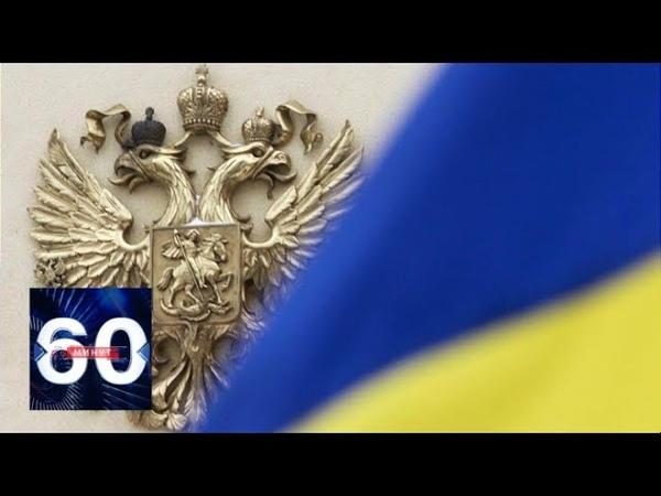 Киев инициировал разрыв договора о дружбе с Россией 60 минут от 03 12 18