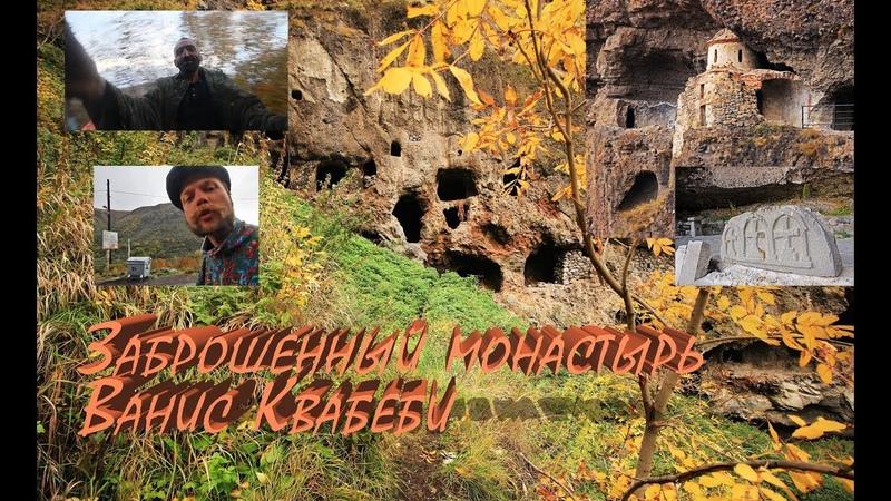 Круглая Земля. Выпуск №5. Грузия. Пещерный монастырь Ванис Квабеби