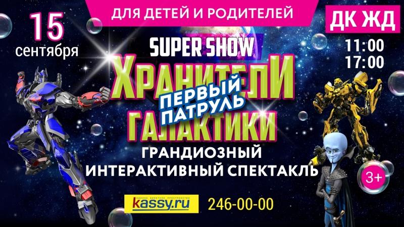Хранители галактики Уже 15 сентября 2018 в ДК ЖД Челябинск Супер шоу для родителей и детей Лазер шоу шоу мыльных пузырей