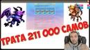 ТРАТА 211 000 РАДИ НЕКРОСА \ (1 ЧАСТЬ) \ БИТВА ЗАМКОВ \ CASTLE CLASH