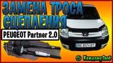 Как поменять трос сцепления на Peugeot Partner 2.0HDI. Причина замены и некоторые нюансы.
