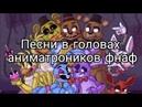 Песни в головах аниматроников фнаф! 1 часть