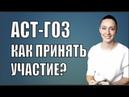 АСТ ГОЗ Как участвовать Закрытые торги по гособорон заказу
