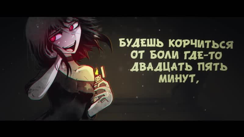 MiatriSs - Yandere Song (The Original Song) [Русская Версия] ENG Subtitles