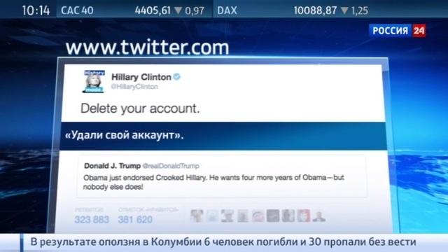 Новости на Россия 24 • Клинтон установила личный рекорд, посоветовав Трампу удалить аккаунт в Twitter