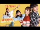 [FSG Baddest Females] It's Okay To Be Sensitive | Не бойся быть собой - 12 серия (рус.саб)
